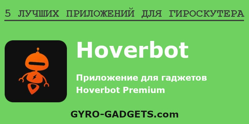 Hoverbot гироскутер приложение для Андроид и Айфона
