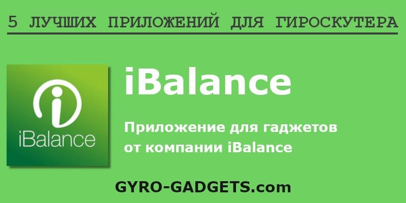 Список приложений для гироскутеров iBalance