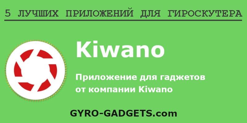 Приложение для гироскутера Kiwano