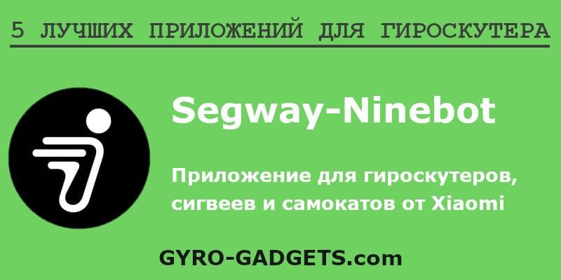 Segway-Ninebot подключение Xiaomi гироскутера