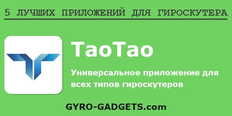 Приложения для гироскутера TaoTao