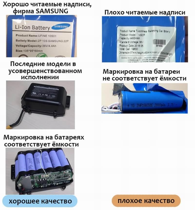 Как отличить подделку гироскутера по аккумулятору