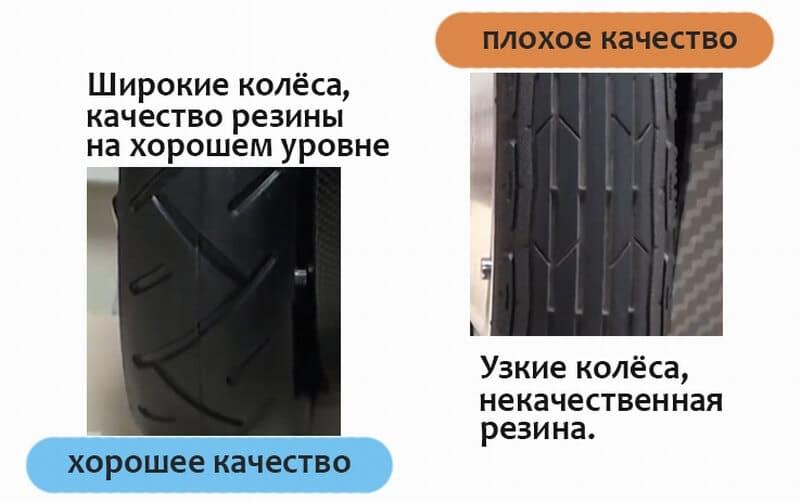 Проверка гироскутера по шинам