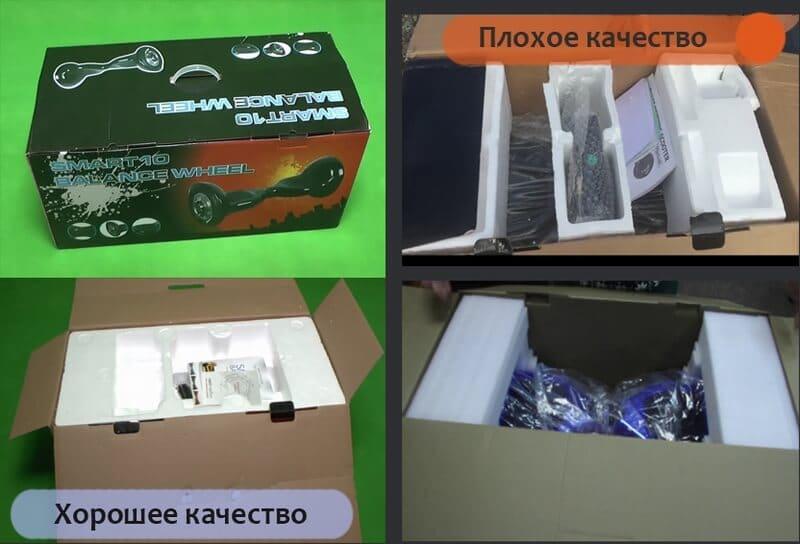 Как отличить качественный гироскутер от некачественного по упаковке